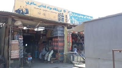فروشگاه عبدالله ساغری