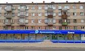 Почта России, Бульварная улица, дом 4А на фото Ангарска
