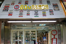 80m Bus Model Shop, Hong Kong, China