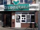 На здоровье, сеть аптек, улица Николая Островского на фото Астрахани