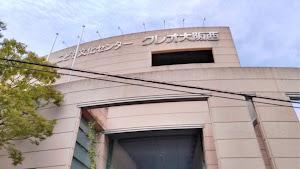 クレオ大阪西・市立男女共同参画センター 西部館