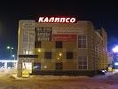 Торговый центр Калипсо, улица Калинина, дом 2А на фото Арзамаса