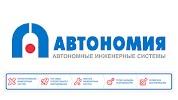 ООО Автономия - продажа котлов и монтаж отопления в Спб