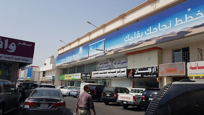 🕗 Prince Communication Center Jeddah opening times