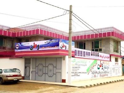 Watan High Educational Center آموزشگاه عالی وطن
