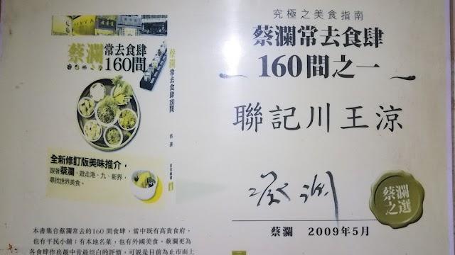 聯記川王涼粉