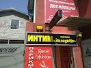 """интим-магазин """"Инкогнито"""", Северная улица на фото Краснодара"""