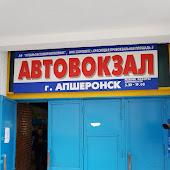 Автобусная станция   Apsheronsk