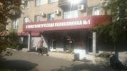 Стоматологическая поликлиника № 1, Каслинская улица на фото Челябинска