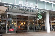 Hirakata T-Site, Hirakata, Japan