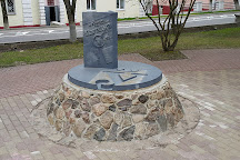 Monument to the Letter U, Polotsk, Belarus