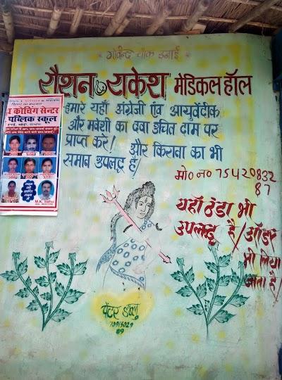 Raushan& Rakesh Medical Hall