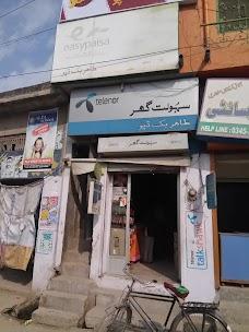 Tahir Book Depot