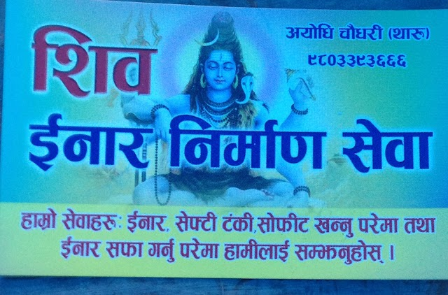 Shiv Inar Nirmaniya Sewa
