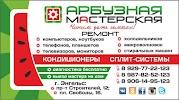 АРБУЗНАЯ МАСТЕРСКАЯ, сервисный центр