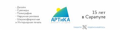 АРТиКА, улица Гагарина на фото Сарапула