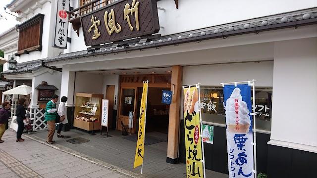 Chikufudo Zenkoji Daimon
