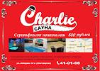 Charlie, Ключевская улица на фото Улана-Удэ