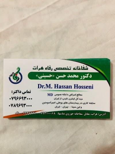 شفاخانه رفاه هرات Refah-e-Herat Hospital
