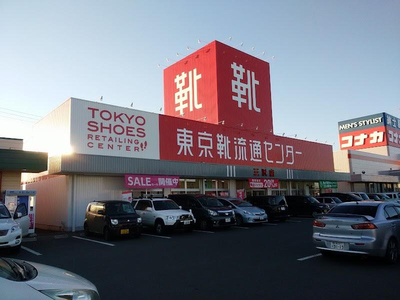 東京靴流通センター アクロス三沢店