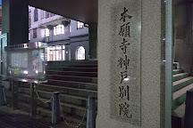 Hongwanji Kobe Betsuin, Kobe, Japan