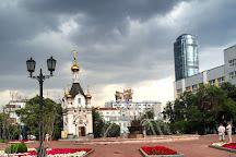 Fountain Stone Flower, Yekaterinburg, Russia