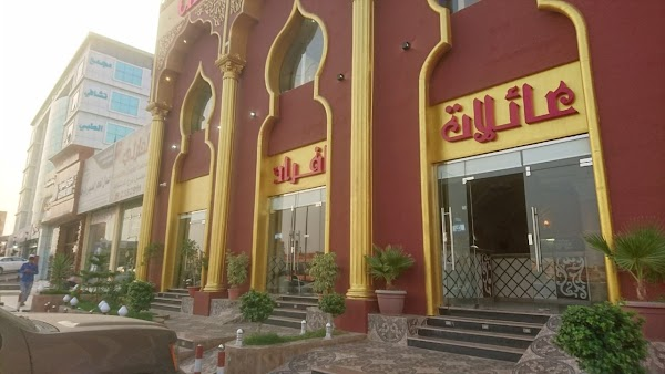 مطعم شندني 966 17 230 8040 العرين أبها 62528 السعودية
