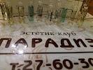Парадиз, Николодворянская улица на фото Рязани