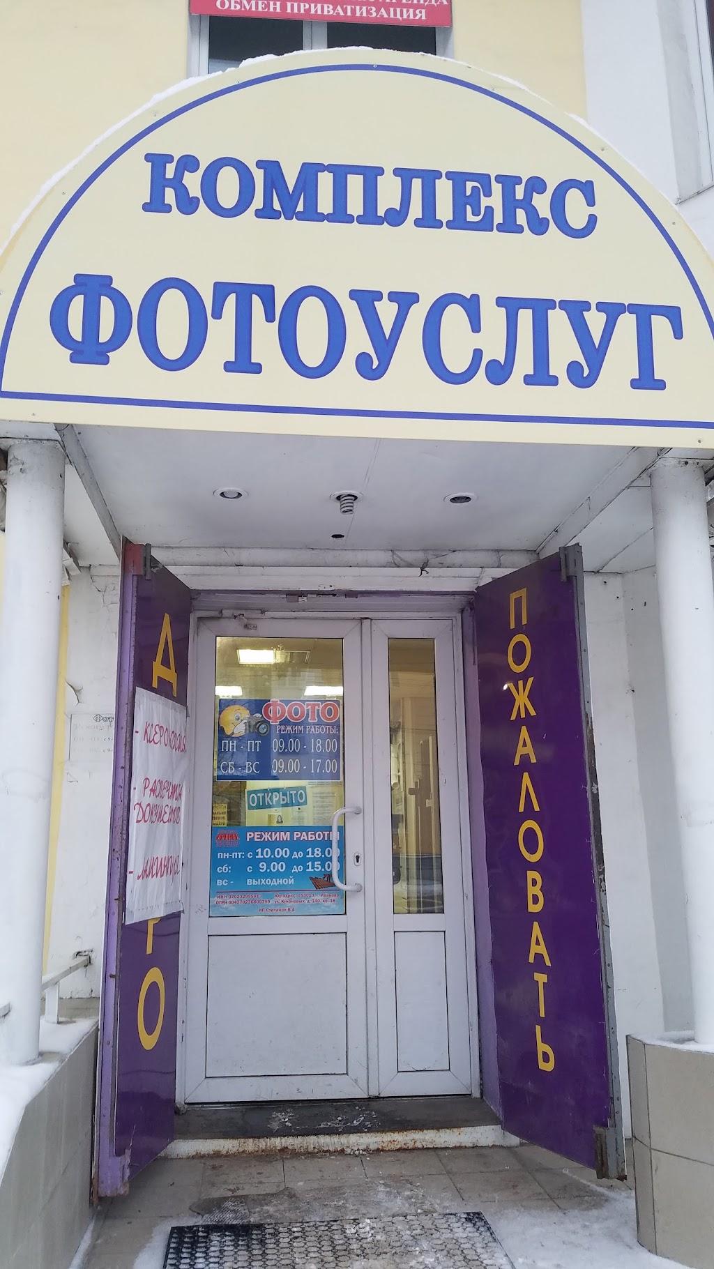 Фото Ковров: Комплекс фотоуслуг