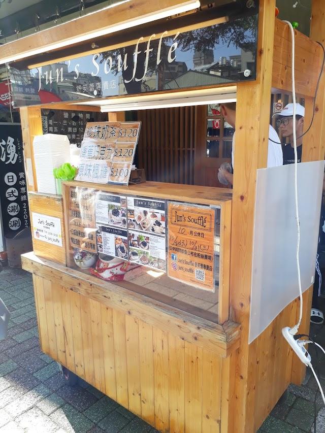 Jun's Soufflé舒芙蕾專賣店
