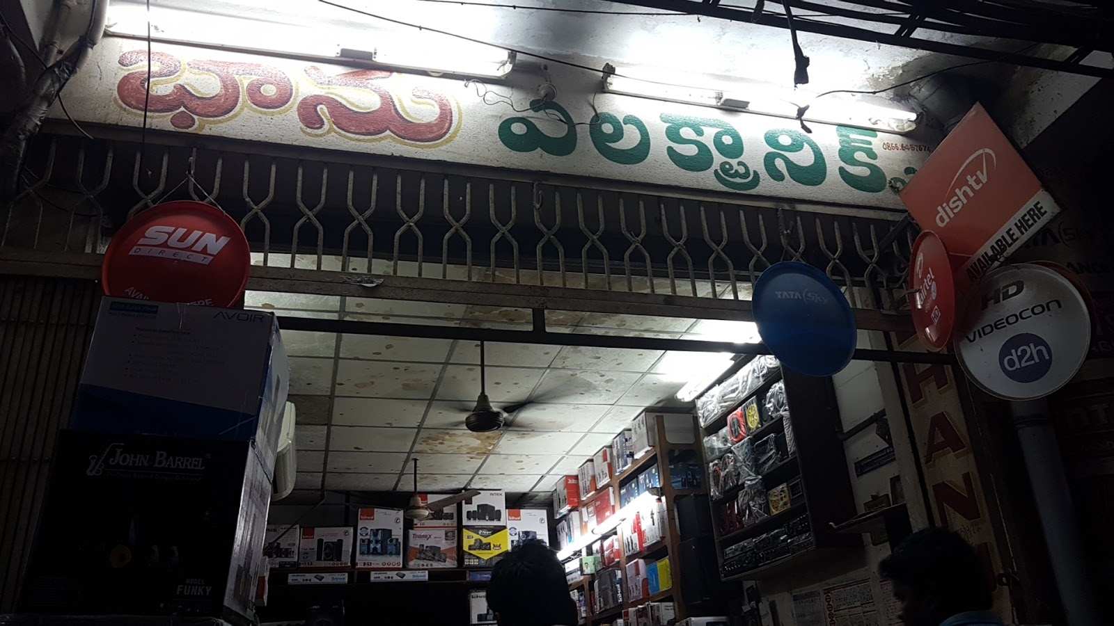 BHANU ELECTRONICS