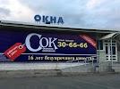 Оконная компания СОК, улица Степана Разина на фото Оренбурга