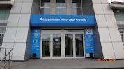 Инспекция Федеральной налоговой службы № 33 по г.Москве