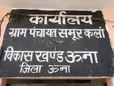 Shiv Mandir smoor Kalan Una