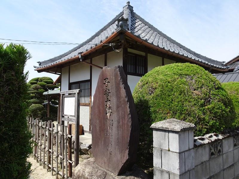 子安弘法堂