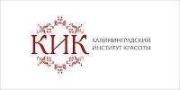 Калининградский Институт Красоты