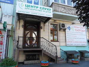 Лор-Центр и Центр Слуха Беттертон Слуховые аппараты Starkey Киев Университет