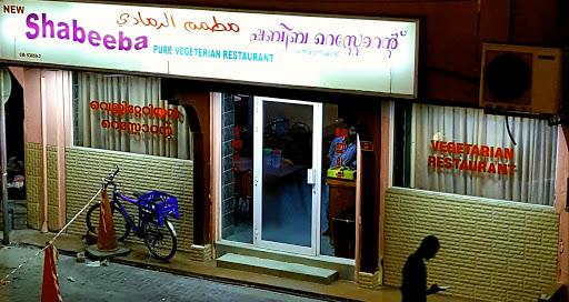 Shabeeba Pure Vegetarian Restaurant