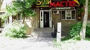 Суши Мастер, Ямская улица, дом 98 на фото Тюмени
