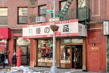 Aji Ichiban, New York City, United States