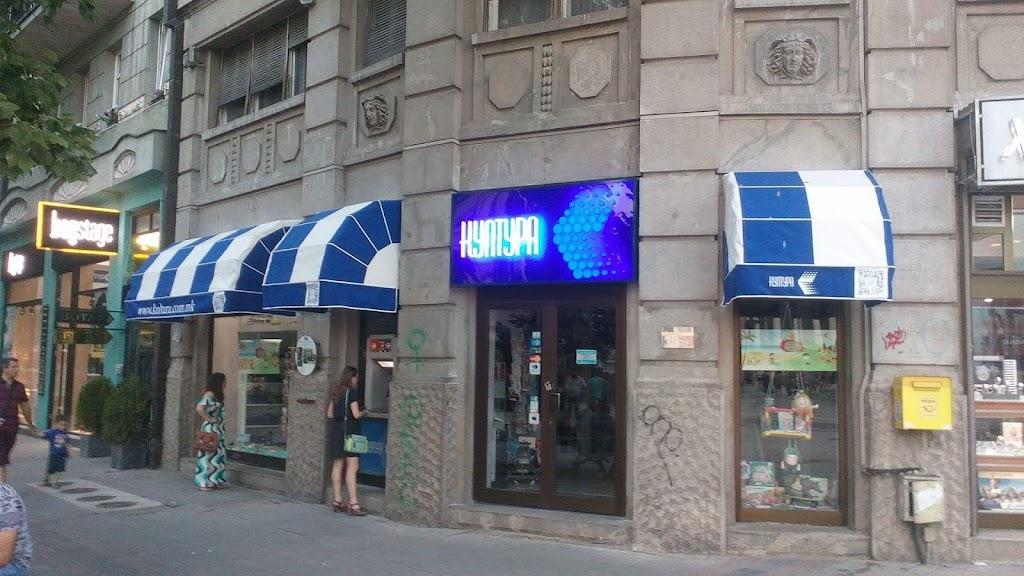 Фото Скопье: Kultura