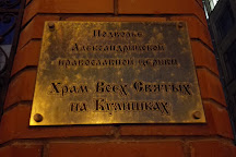 Church of All Saints in Kulishki, Moscow, Russia