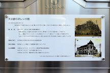 Oita Bank Akarengakan, Oita, Japan
