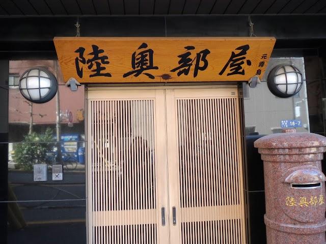 Michinoku-beya Sumo Stable