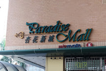 Paradise Mall, Hong Kong, China