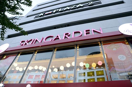SKINGARDEN スキンガーデン [公式] ベリサム 販売店