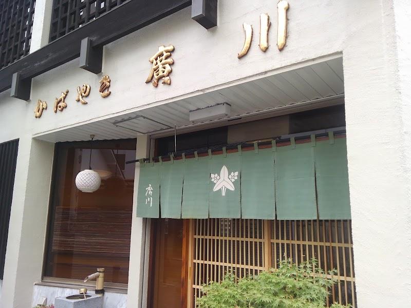 廣川うなぎ店