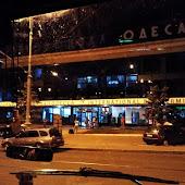 Автобусная станция   Odessa Central Bus Station