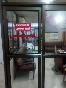 Ali Hospital lahore