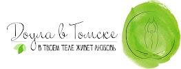 ДОУЛА, центр заботы о женщине: готовим к беременности, родам, восстанавливаем после, ладим/правим, Советская улица, дом 26 на фото Томска